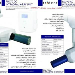 تجهیزات تصویر برداری دندان پزشکی رادیوگرافی فسفرپلیت