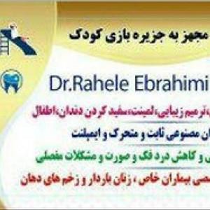 مطب دندانپزشکی دکتر راحله ابراهیمی