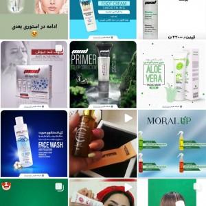 محصولات تخصصی پوست و مو نفیس