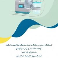 تجهیزات پزشکی خانه سلامت مشهد