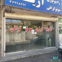 مطب سونوگرافی   جهت فروش در ورامین