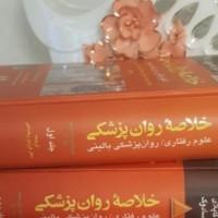 5جلد کتاب روانپزشکی
