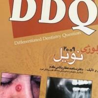 ۸ عدد کتاب آموزشی دندان پزشکی