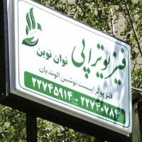 خدمات مرکز تخصصی فیزیوتراپی