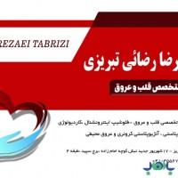 افتتاح مرکز فوق تخصصی قلب و عروق مهر