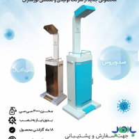 دستگاه ضدعفونی کننده