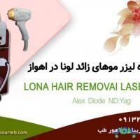 فروش دستگاه لیزر موهای زائد در اهواز با اقساط بدون بهره