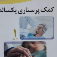 دو عدد کتاب پزشکی