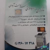 مطب رادیولوژی و سونوگرافی دکتر دولت آبادی