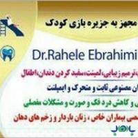 خدمات دندانپزشکی دکتر راحله ابراهیمی