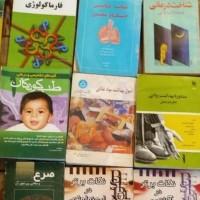 کتابهای رشته پزشکی