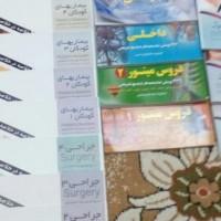 مجموع کتابهای دانشگاهی پزشکی