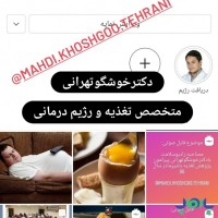دکتر مهدی خوشگو تهرانی متخصص تغذیه ورژیم درمانی