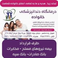کلینیک دندانپزشکی خانواده