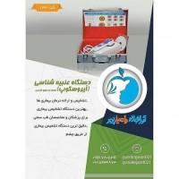 فروش محدود دستگاه عنبیه شناسی (ایروسکوپ)