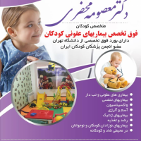 ویزیت غیرحضوری دکترمحضری فوق تخصص اطفال