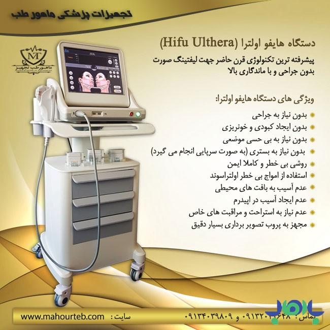 دستگاه جوانسازی هایفو اولترا (Hifu Ulthera)